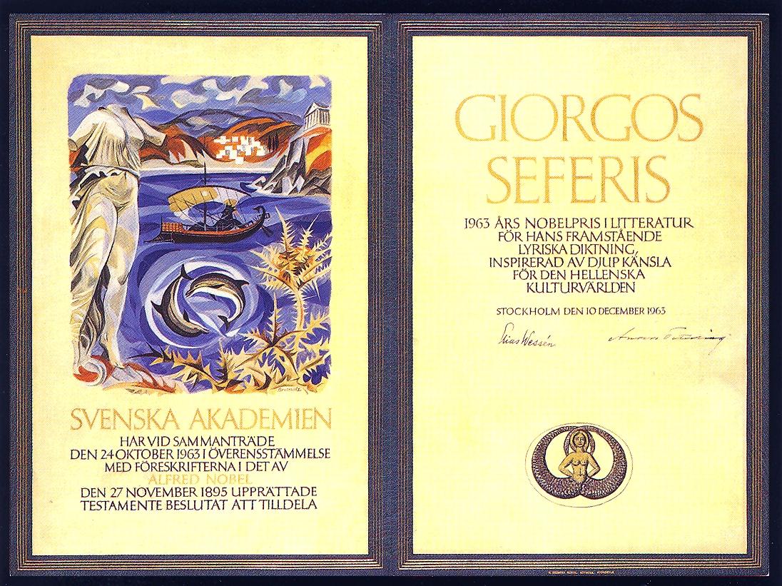 Нобелевский диплом Георгоса Сефериса