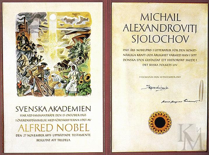 Нобелевский диплом Михаила Шолохова