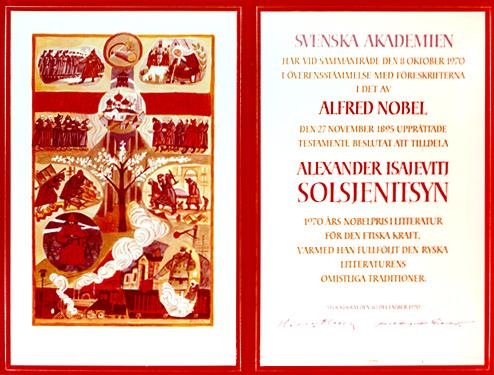 Нобелевский диплом Александра Солженицына