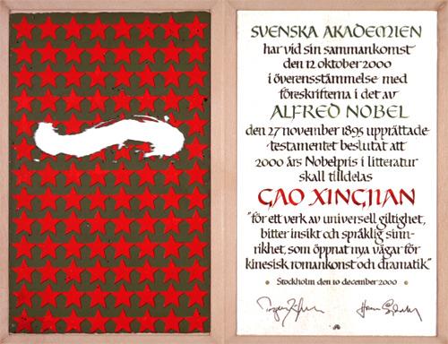 Нобелевский диплом Гао Синцзяна